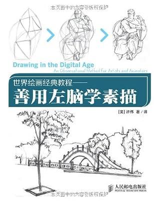 世界绘画经典教程:善用左脑学素描.pdf