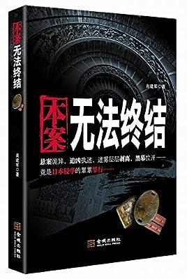 本案无法终结.pdf