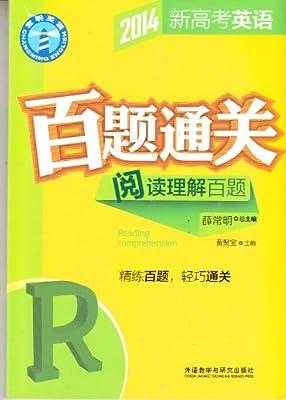 2014新高考英语 百题通关 阅读理解百题【含答案与解析】.pdf