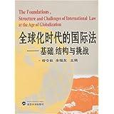 全球化时代的国际法-基础、结构与挑战