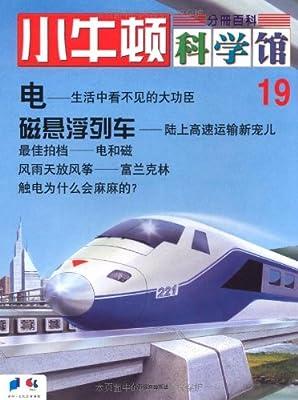 小牛顿科学馆.pdf