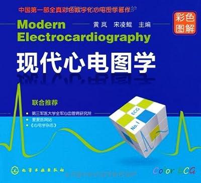 现代心电图学.pdf