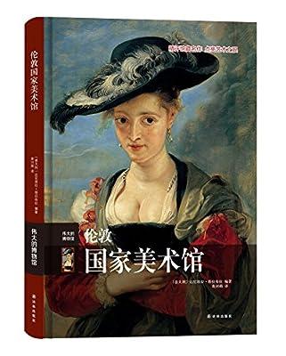 伟大的博物馆:伦敦国家美术馆.pdf