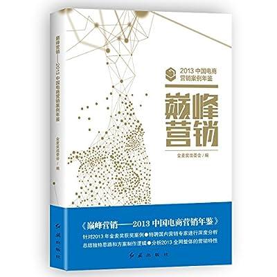 巅峰营销-2013中国电商营销案例年鉴.pdf