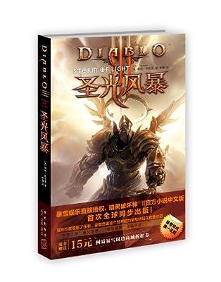 暗黑破坏神3:圣光风暴.pdf