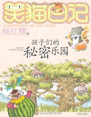 笑猫日记:孩子们的秘密乐园.pdf