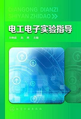 电工电子实验指导.pdf