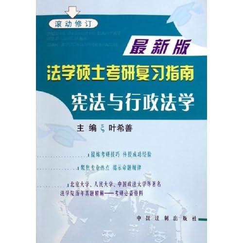 宪法与行政法学(最新版滚动修订)/法学硕士考研复习指南