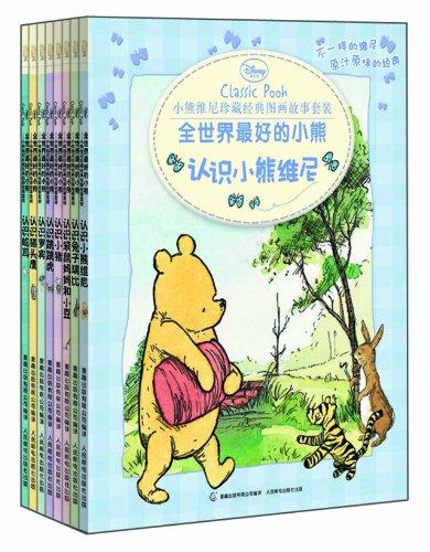小熊维尼珍藏经典图画故事套装?全世界最好的小熊(共8册)