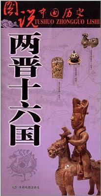 图说中国历史:两晋十六国.pdf