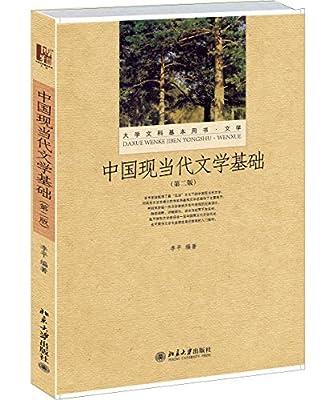 中国现当代文学基础.pdf