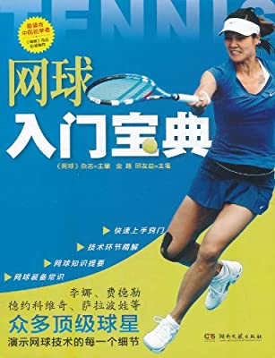 网球入门宝典.pdf