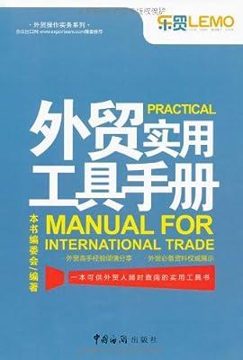 外贸实用工具手册.pdf