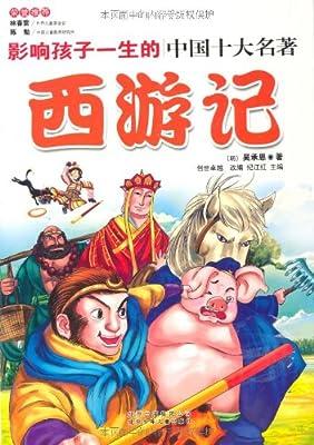 影响孩子一生的中国十大名著•西游记.pdf