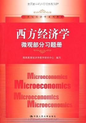 西方经济学:微观部分习题册.pdf