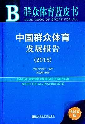 中国群众体育发展报告.pdf