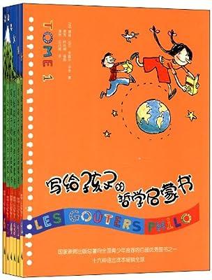 写给孩子的哲学启蒙书.pdf