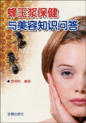 蜂王浆保健与美容知识问答:亚马逊:图书