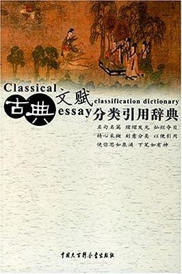 古典文赋分类引用辞典.pdf