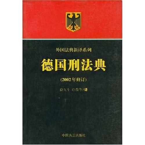 德国刑法典(2002年修订)/外国法典新译系列