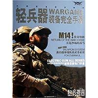 轻兵器WARGAME装备完全手册