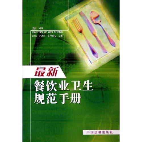 最新餐饮业卫生规范手册