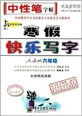 写字天天练·寒假快乐写字·人教版·六年级.pdf