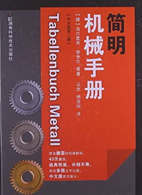 简明机械手册.pdf