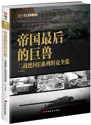 帝国最后的巨兽:二战德国E系列坦克全集.pdf