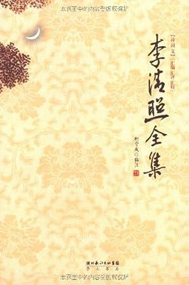 李清照全集.pdf