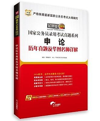 华图版•2014国家公务员录用考试真题系列:申论历年真题及华图名师详解.pdf
