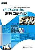 新东方雅思(IELTS)考试指定辅导教材·基础培训:雅思口语胜经(附MP3光盘)