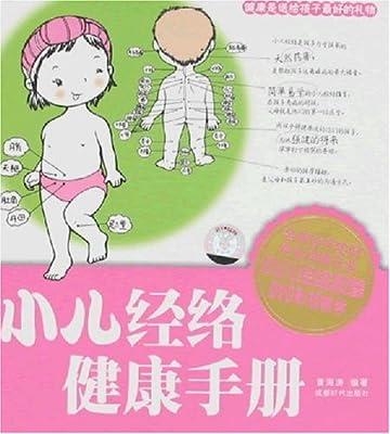 小儿经络健康手册.pdf