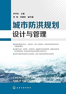 城市防洪规划设计与管理.pdf