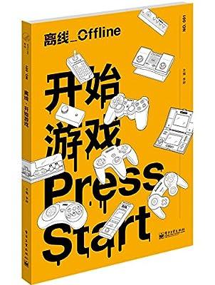 离线·开始游戏.pdf