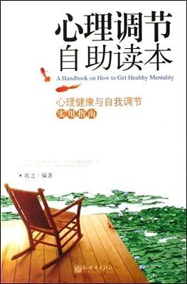 心理调节自助读本:心理健康与自我调节实用指南.pdf