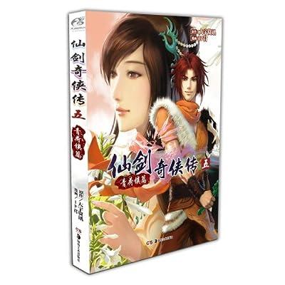 仙剑奇侠传5:青荷镇篇.pdf
