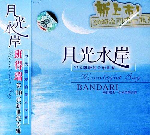 月光水岸 月光下的凤尾竹简谱 御龙在天月光 月光宝盒 剑