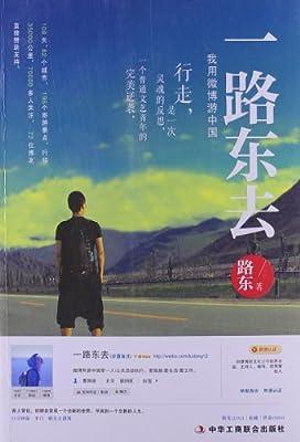 一路东去:我用微博游中国.pdf