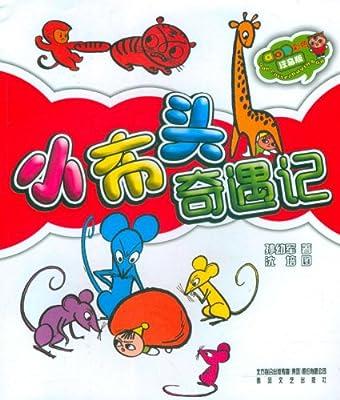 aoe名著:小布头奇遇记.pdf