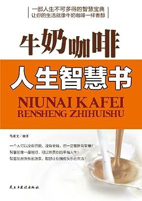 牛奶咖啡:人生智慧书.pdf