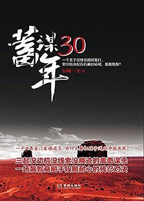 中华魂:懿行·精论·嘉言.pdf