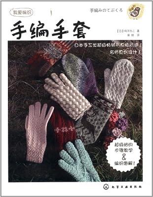 我爱编织:手编手套.pdf