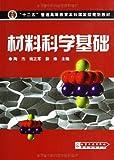材料科学基础-图片