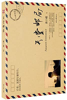 天堂邮局.pdf