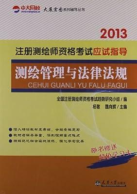 测绘管理与法律法规.pdf