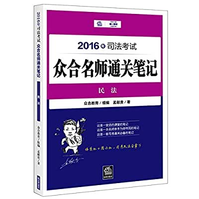 司法考试众合名师通关笔记:民法.pdf