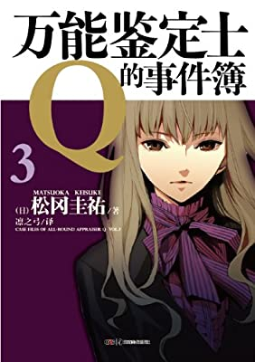 万能鉴定士Q的事件簿3.pdf