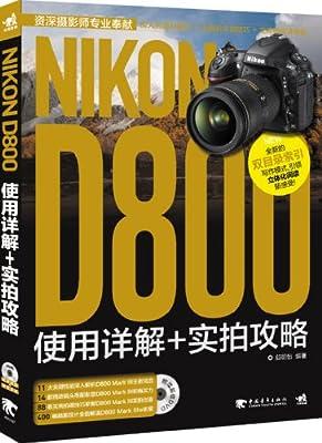 Nikon D800使用详解+实拍攻略.pdf