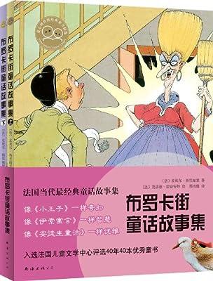 布罗卡街童话故事集.pdf